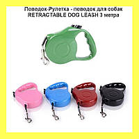 Поводок-Рулетка - поводок для собак RETRACTABLE DOG LEASH 3 метра!Акция