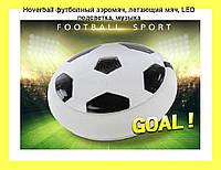 Hoverball футболный аэромяч, летающий мяч, LED подсветка, музыка