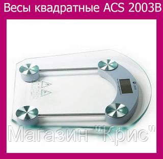 Весы квадратные ACS 2003В!Акция