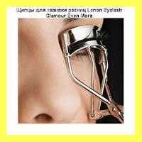 Щипцы для завивки ресниц Lenon Eyelash Glamour Even More!Акция