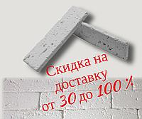 """Декоративный гипсовый кирпич """"Пражский 001"""" 0,8 м.кв./уп."""