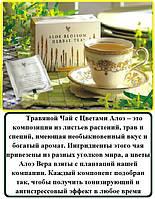 Чай из Цветов Алоэ с Лечебными Травами Форевер, США, Aloe Blossom Herbal Tea, 25 пакетиков
