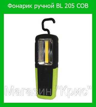 Фонарик ручной BL 205 COB (Упаковкой 12 шт.!!!)!Акция