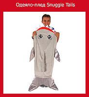 Одеяло-плед SnuggieTails в форме серой акулы!Акция