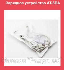 Универсал.зарядное устр. от сети+прикуриватель с удлинен. кабелем AT-5RA
