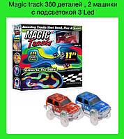 Magic track 360 деталей , 2 машинки с подсветокой 3 Led