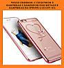 Чехол силикон. с сердечком в камушках с бампером под металл в камушках на iphone 6/6S COV-051