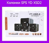 Колонки для компьютера SPS YD XSD 2