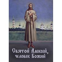 Святой Алексей человек Божий