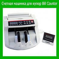 Счетная машинка для купюр Bill Counter 2089/7089!Акция