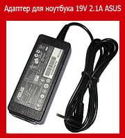 Адаптер для ноутбука 19V 2.1A ASUS 5*0.7