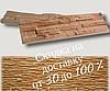 """Декоративная гипсовая плитка """"Марсель 004"""" 0,65 м.кв./уп."""