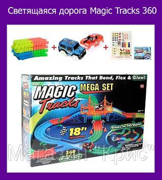 Светящаяся дорога Magic Tracks 360!Акция