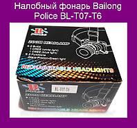 Налобный фонарь Bailong Police BL-T07-T6