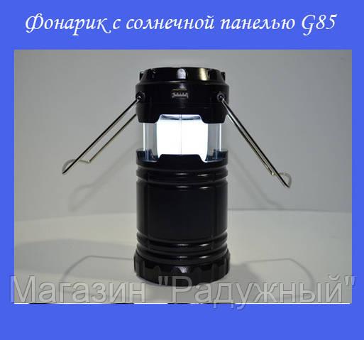Фонарик c солнечной панелью G85