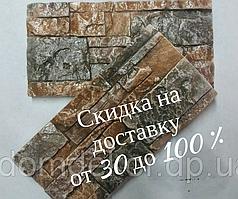 """Декоративная гипсовая плитка """"Скала 002"""" 0,8 кв.м./уп."""