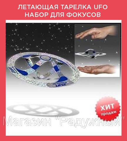 Летающая тарелка UFO Набор для фокусов