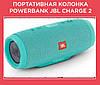 Портативная колонка Powerbank JBL Charge 2  + БОЛЬШАЯ КОРОБКА (черный, синий, красный, серебро, зеленый)