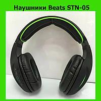 Наушники Beats STN-05!Акция