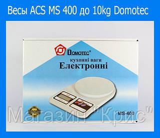 Весы ACS MS 400 до 10kg Domotec