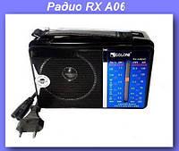 Радио RX A06 GOLON