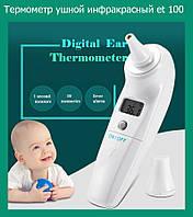 Термометр ушной инфракрасныйET-100!Акция