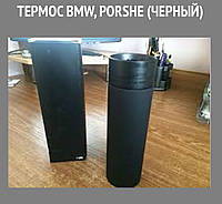 Термос BMW, PORSHE (ЧЕРНЫЙ)
