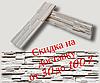 """Декоративная гипсовая плитка """"МАРСЕЛЬ 000"""" белый 0.65 м.кв./уп."""