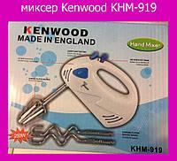 Ручной миксер Kenwood KHM-919
