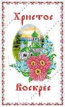 """Заготовка для вышивки бисером """"Пасхальний рушник"""" PR 01"""