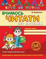 """Навчальний посібник """"Вчимось читати без проблем"""" Ф. Федієнко"""