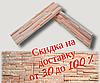 """Декоративный гипсовый камень """"Марсель 002"""" 0.65 м. кв./уп."""