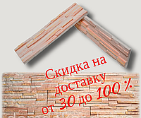 """Декоративный гипсовый камень """"Марсель 002"""" 0.65 м. кв./уп., фото 1"""
