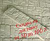 """Декоративный гипсовый камень """"Египет 000""""0,58м.кв белый"""