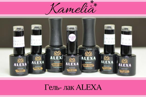 Гель - лак ALEXA