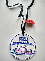 Медаль для ледачих бійців
