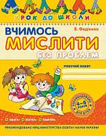 """Навчальний посібник """"Вчимось мислити без проблем"""" Ф. Федієнко"""