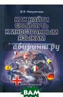 Никуличева Дина Борисовна Как найти свой путь к иностранным языкам. Лингвистические и психологические стратегии полиглотов