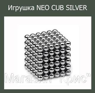 Игрушка NEO CUB SILVER!Акция