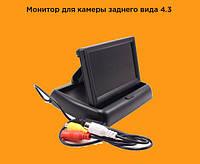 Монитор для камеры заднего вида 4.3