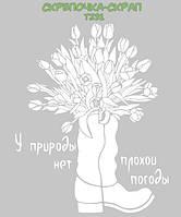 Трафарет сапог с цветами