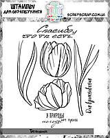 Набор штампов тюльпаны (надписи на русском)
