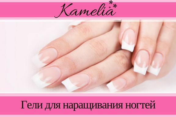 Гелі для нарощування нігтів