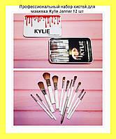 Профессиональный набор кистей для макияжа Kylie Jenner 12 шт!Акция