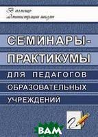 Рудякова О.Н. Семинары-практикумы для педагогов образовательных учреждений