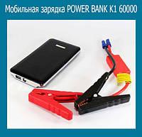 Мобильная зарядка POWER BANK K1 60000mah+прикуриватель для авто!Акция