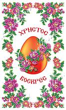 """Заготовка для вышивки бисером """"Пасхальний рушник"""" PR 03"""