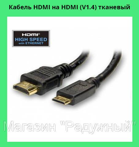 Кабель HDMI на HDMI (V1.4) с фильтром в тканевой оболочке 1.5 метра