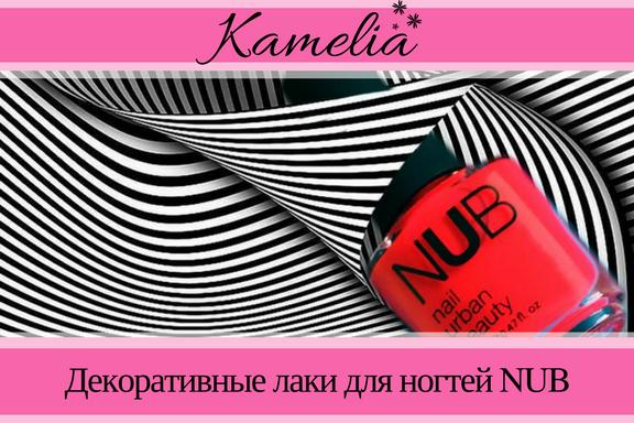 Декоративні лаки для нігтів NUB