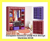 Складной тканевый шкаф HCX Storage Wardrobe 88130!Акция